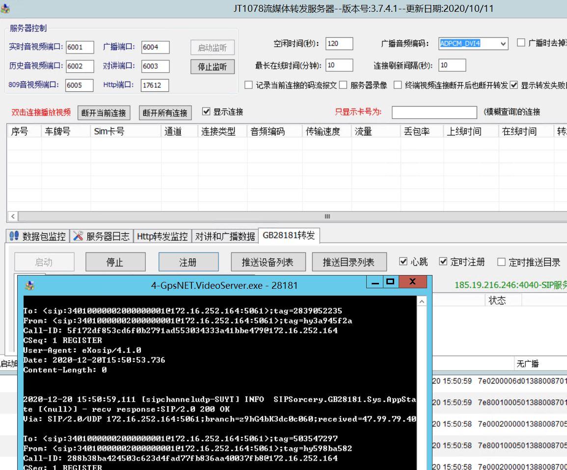 GB28181协议和JT1078协议