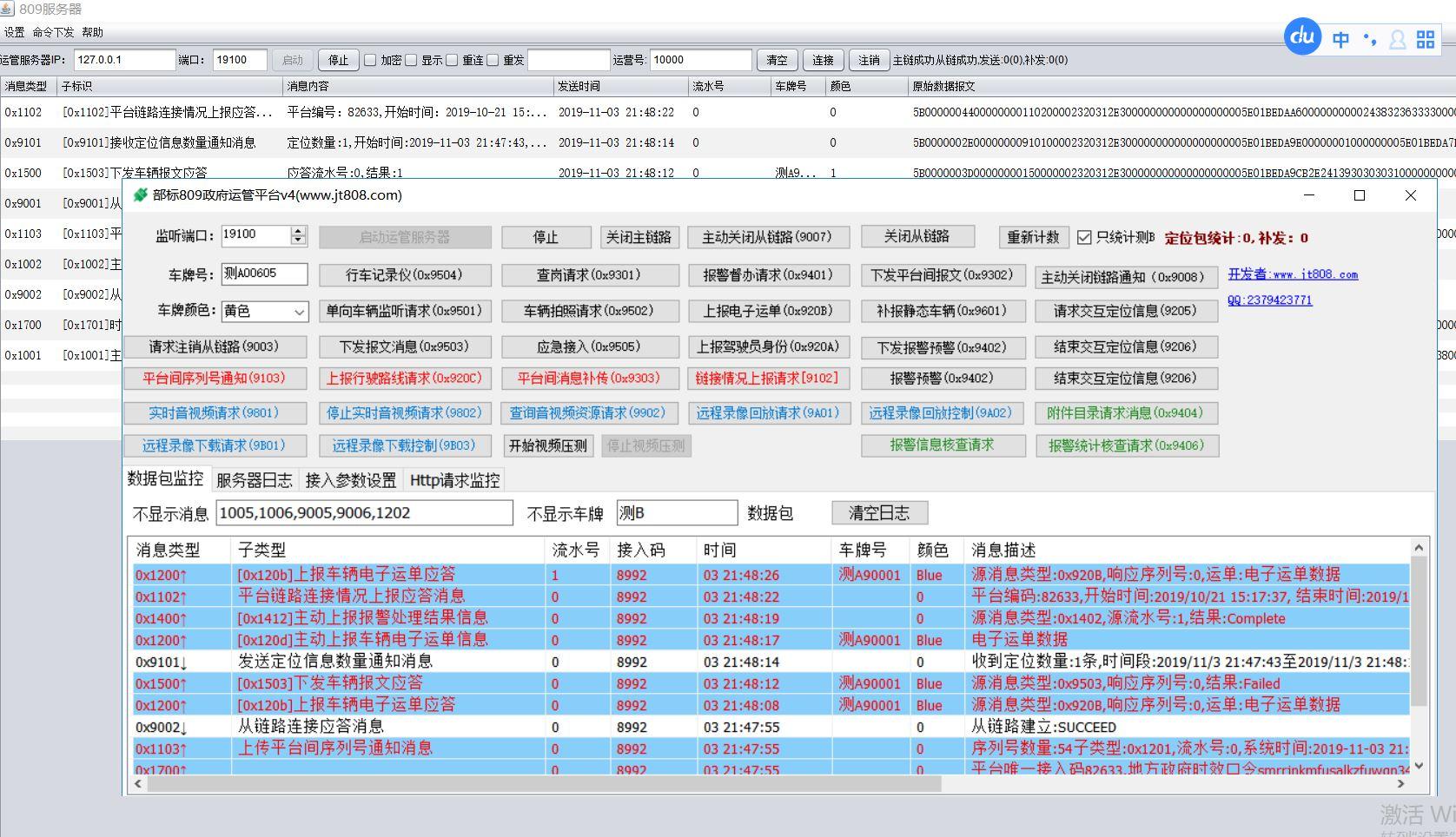 部标809-2019上级平台政府运管服务器