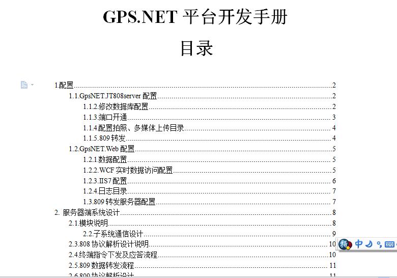 gps监控平台开发手册