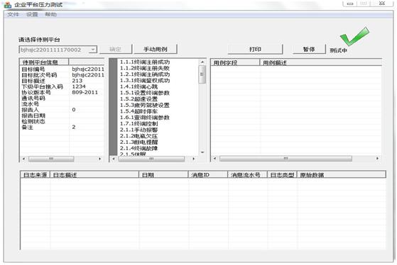 部标平台检测(一).企业监控平台标准符合性压力检测实施细则
