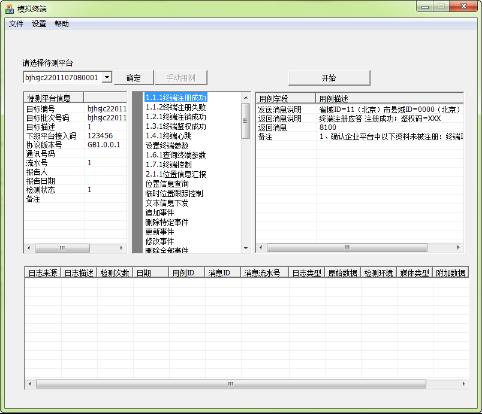 808模拟终端主界面
