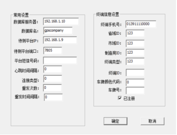 部标模拟终端参数设置