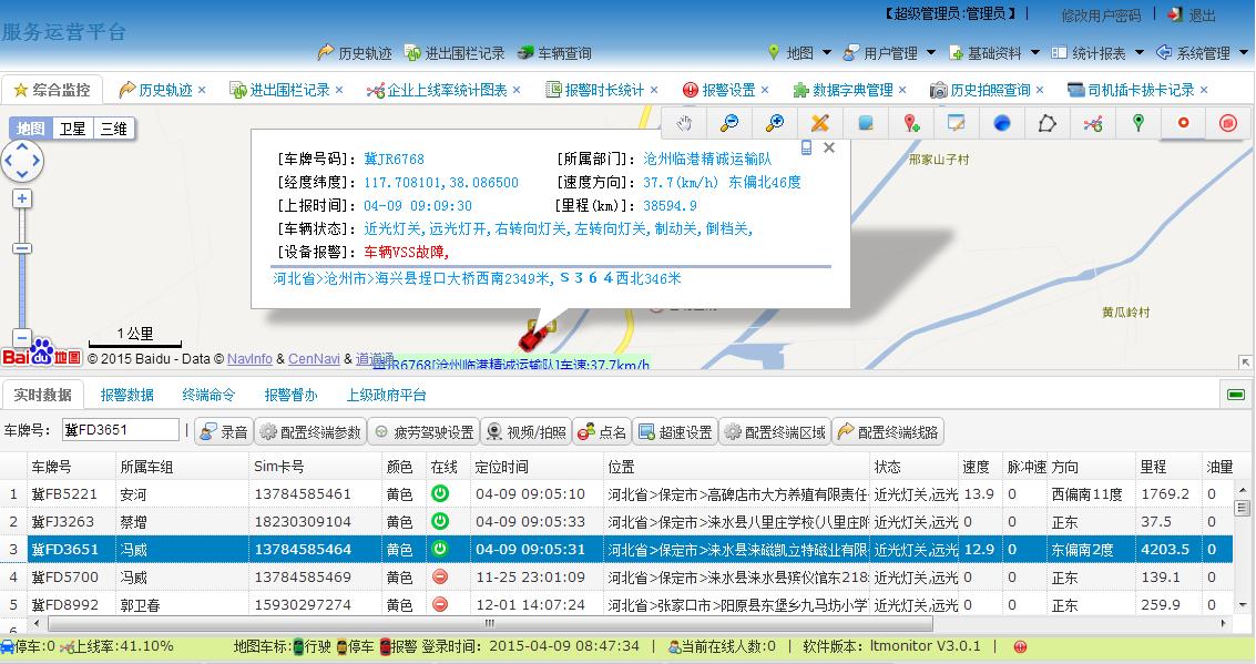 部标gps监控平台主界面