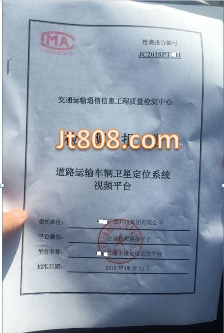 1077视频平台检测