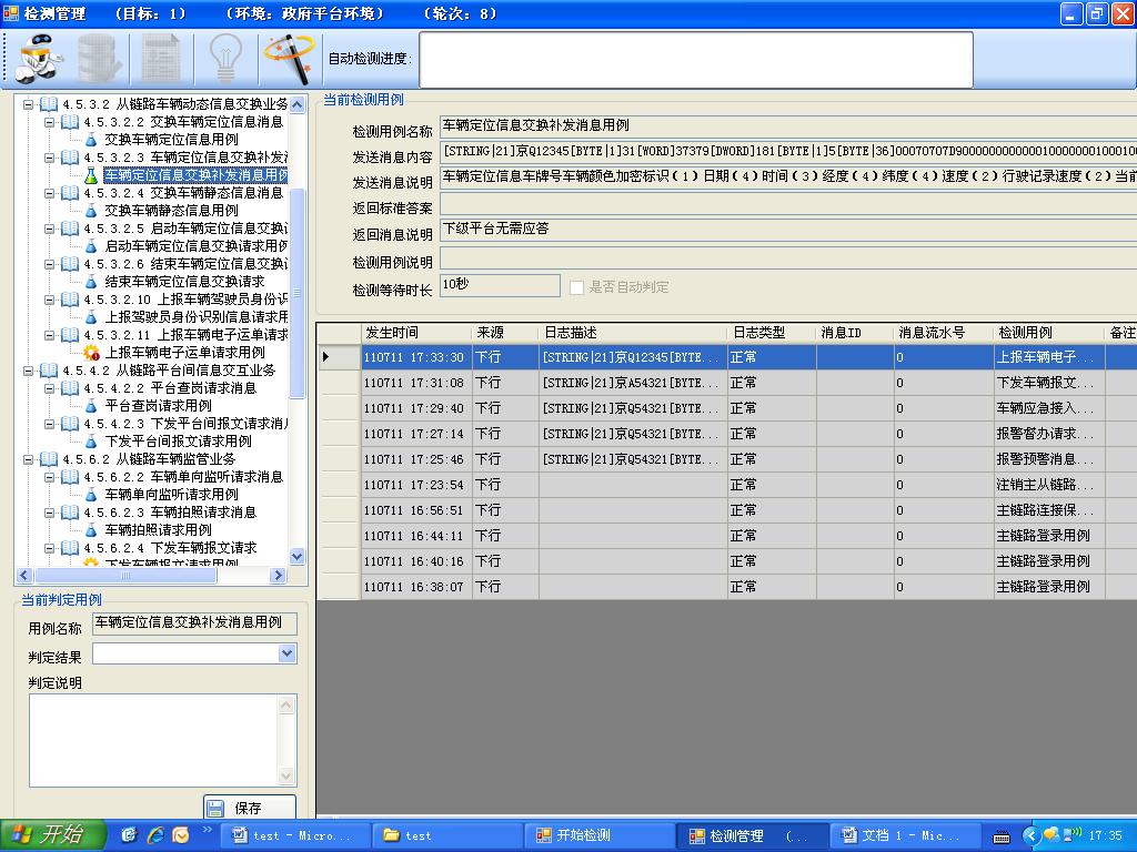 部标平台检测(四).交通部部标809协议测试和运行测试