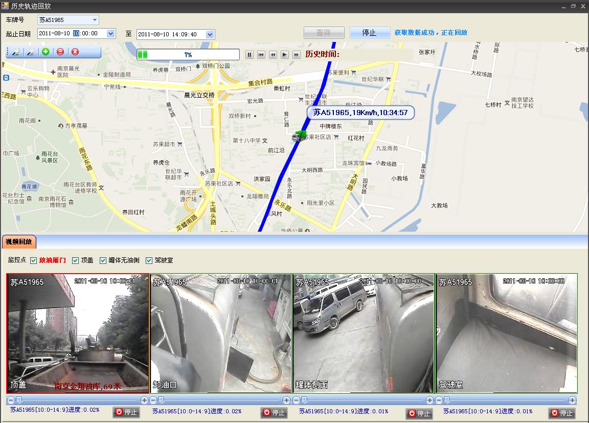 车载3G视频监控平台开发(一) 基于部标GPS和视频监控二合一的监控平台