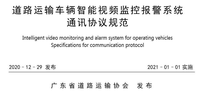 广东省主动安全标准